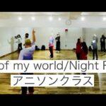 「ツイステッドワンダーランド」Piece of my world/Night Ravens【アニソンクラス】