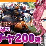 【ツイステ】SSRフロイド[ビーンズ・カモ] お迎えするまでガチャ200連!【花幽カノン】