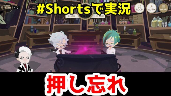 ツイステ 実況「眠いときによくやりがち!涙の不発モーニング?」 #Shorts