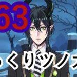 【ツイステ実況】突然のお誘い、驚くツノ太郎…とにかくおいでよVDC!!【メインストーリー編#63】