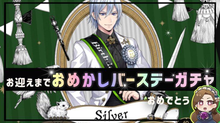 シルバー王子をお迎えしたい【祝!バースデーガチャ】【ツイステッドワンダーランド】