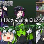 【ゆっくり実況】緑川光さん誕生日記念!推しキャラのリリアとの対面!【ツイステッドワンダーランド】