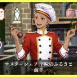 【ツイステ実況】ディズニー大好きな男が遊ぶ マスターシェフ 辛味のふるさと #01 Disney:Twisted-Wonderland