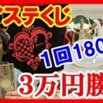 【一番くじ】ツイステ一番バッグが1回1800円!約3万円分ぶっ込んだ結果、大変な事になりました。。。。。【ツイステッドワンダーランド】