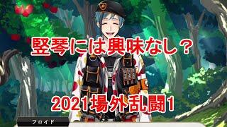 【ツイステ実況】ハッピービーンズデー2021~part1~