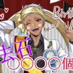 【ガチャ動画】300連でBirthdayBoyを狙っていく!???!?【ツイステ】