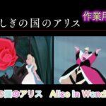 不思議の国のアリス Alice In Wonderland ディズニー 作業用BGM 【ディズニー ツイステッドワンダーランド】 twisted wonderland