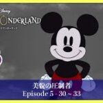【ツイステ実況】ディズニー大好きな男が遊ぶ Disney:Twisted-Wonderland #63