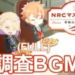 【ツイステ】NRCマスターシェフ~辛味のふるさと~ 調査BGM (FULL) 【ツイステッドワンダーランド・Twisted Wonderland】NRC Master Chef BGM (Full)