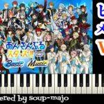 あんスタ ピアノメドレー vol.2(17曲)Ensemble Stars Piano Medley vol.2【作業用・勉強用BGM】