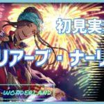 【ツイステ実況】アリアーブ・ナーリヤを初見プレイするよ!#1