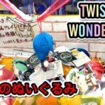 11 Wins !! Claw Machine in Japan !! TWISTED-WONDERLAND DOLL !! UFO キャッチャー ツイステッドワンダーランド 11選