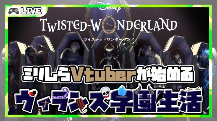 【ツイステッドワンダーランド #1】しろやぎ、魔法学校に入学する【新人Vtuber】