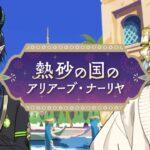 【アリナリ実況#2】アラジンアナザーストーリーみたいで興奮するよ。カリム。かわいい。【熱砂の国のアリアーブ・ナーリア】【ツイステ】