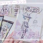 【ツイステ】ツイステの色紙ARTコレクションを開封してみました編【開封動画】