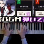 【ツイステ】試験BGM 弾いてみた【かふねピアノアレンジ】