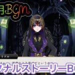 ツイステBGM 作業用BGM パーソナルストーリーBGM② 【ディズニー ツイステッドワンダーランド】 twisted wonderland