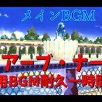【ツイステ】アリアーブ・ナーリヤ メインBGM耐久一時間【BGMのみ】