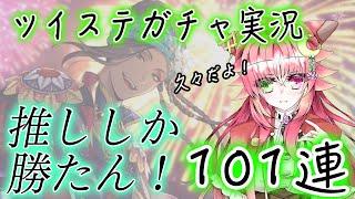 【ツイステガチャ実況】イベント_SSRジャミルガチャ【101連】