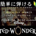 Twisted Wonderland OP【Piece of my world】Night Ravens / japanese shamisen tab score【ツイステ】津軽三味線 (文化譜)