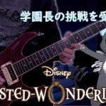 【Twisted Wonderland】ツイステッドワンダーランド – RHYTHMIC 「学園長の挑戦を受けよう!」BGM