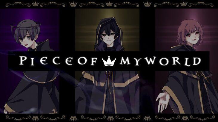 【cover】ツイステッドワンダーランド主題歌OP 「Piece of my world / Night Ravens 」【歌ってみた】