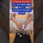 【ツイスティングジエーセス】#ツイステッドワンダーランド #ツイステ #手品 #マジック #magic #カードマジック #cardmagic #Twisting The Aces