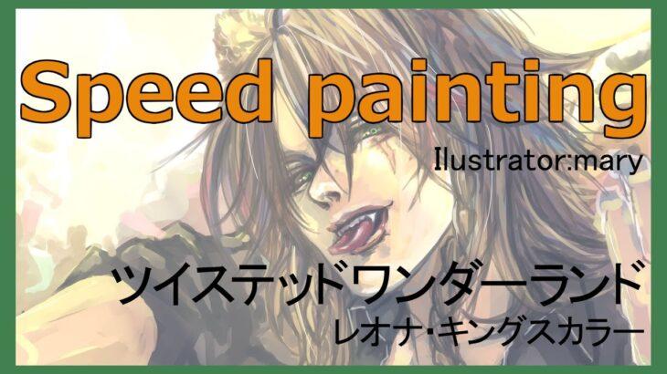 【speed painting】ツイステッドワンダーランド レオナ・キングスカラー イラストメイキング【Illustration Making】
