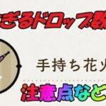 【ツイステ】ドロップが渋すぎる!?新イベントの注意点を解説!【熱砂の国のアリアーブ・ナーリヤ】