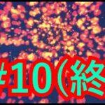 【ツイステ実況】夜空に咲き誇る見事な大輪!! ジャミルくん、今日一日お疲れ様ー!【アリアーブ・ナーリヤ#10(終曲)】