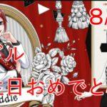 【ツイステ】リドルバースデー召喚を10連に賭ける!ツイステッドワンダーランド