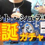 【ツイステ】新感覚!不思議なガチャ動画 全力で20代OLがオルトを祝った🎂💙【オタ活】
