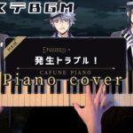 【ツイステBGM】発生トラブル! 弾いてみた【かふねピアノアレンジ】