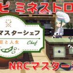 【ツイステ】豆マスターシェフ ミネストローネ レシピ+調理演出!【NRCマスターシェフ ~豆と人生~】
