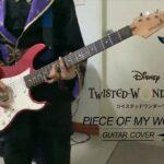 【ツイステッドワンダーランド OP】Piece of my world  Guitar cover ツイステOP (BY DFK)