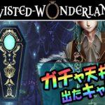 【ツイステッドワンダーランドTwisted-Wonderland】天井ガチャで出たキャラ描く【イラスト配信】