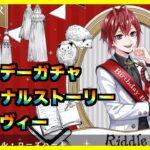 【ツイステ 】リドルおめかしバースデーガチャ&ストーリー&グルービーまで!!【ディズニー】