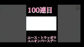 【ツイステ】エース・トラッポラユニオンバースデー♥ガチャ100連目!!#shorts  #ツイステ