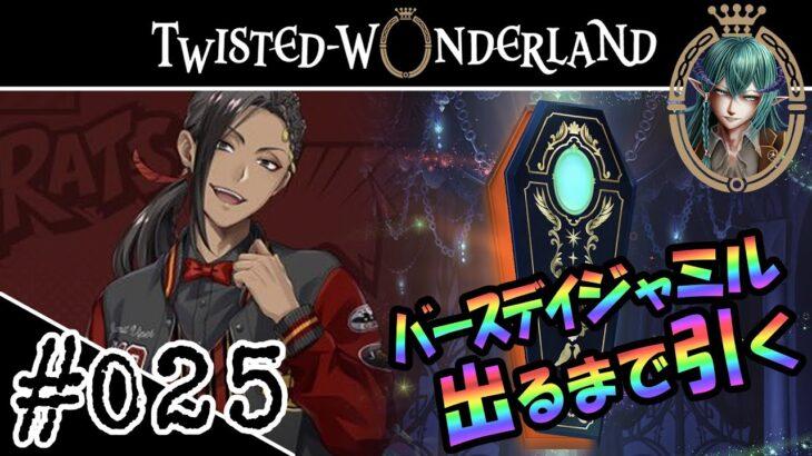 【ツイステ実況 #25】バースデイジャミル出るまでガチャ【ツイステッドワンダーランドTwisted-Wonderland】