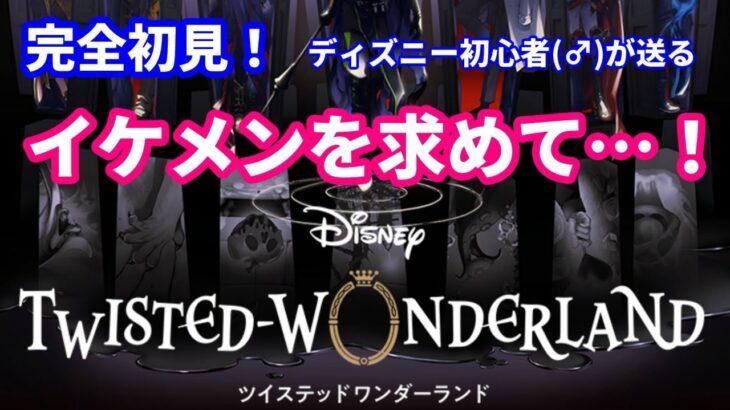 【初見放送】はじめてのツイステッドワンダーランド第6回~ストーリー進めるぞパート4編~【プレイヤーGK】