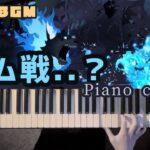 【ツイステBGM】???バトルBGM弾いてみた【かふねピアノアレンジ】