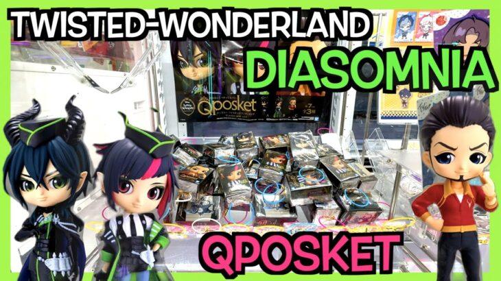 【自力で全種類ゲット】TWISTED-WONDERLAND DIASOMNIA Qposket !! ツイステ ディアソムニア寮 キューポスケット UFOキャッチャー ClawMachine