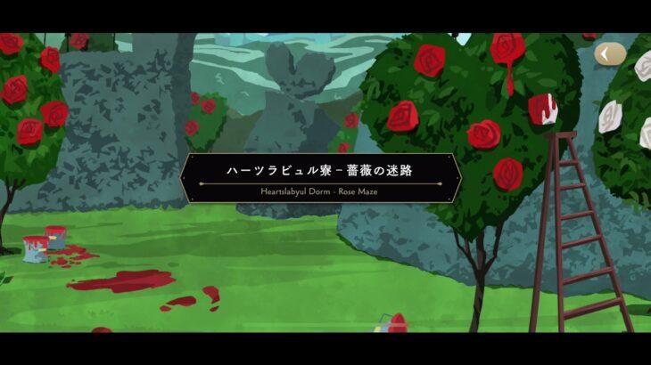 【ツイステッドワンダーランド】ハーツラビュル寮 薔薇の迷路