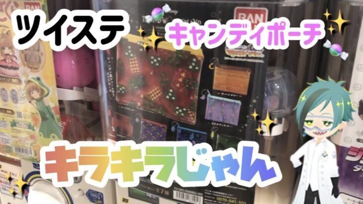 【ツイステ】1回400円!キャンディ入れ以外にも使えちゃうかわいいポーチ【ガチャガチャ】