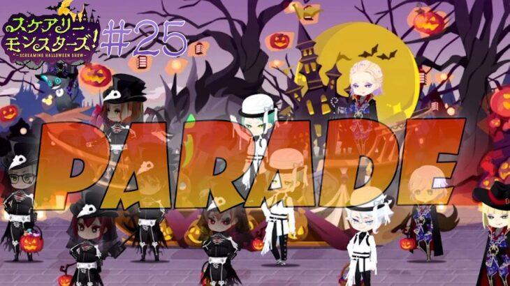 【スケアリーモンスターズ】#25 ハロウィーンパレード【ツイステ】【実況】