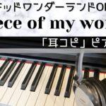 ツイステッドワンダーランドOP曲「Piece of my world」耳コピピアノ演奏 〜KOYUNA PIANO〜