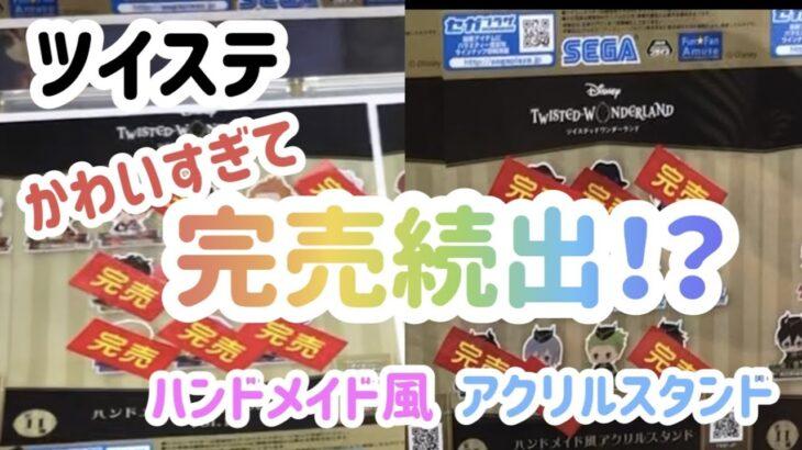 【ツイステ】完売続出!?あのハンドメイド風ぬいぐるみのアクリルスタンドが登場!!