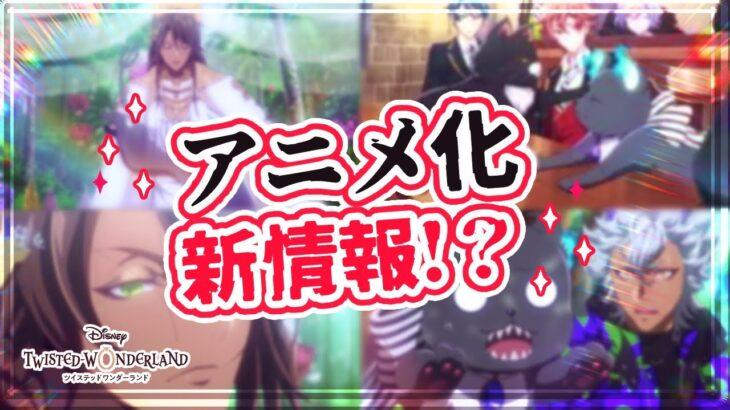 【ツイステ】アニメ化決定!?【新情報】